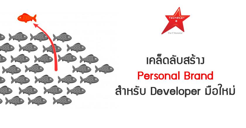 คัมภีร์เทพ IT แม้เป็น Developer มือใหม่ ก็สร้าง Brand ให้ตนเองได้ | TechStar Thailand