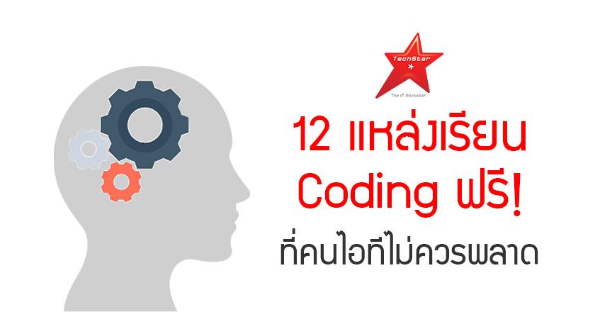 12 แหล่งเรียน Coding ฟรี! ที่คนไอทีไม่ควรพลาด