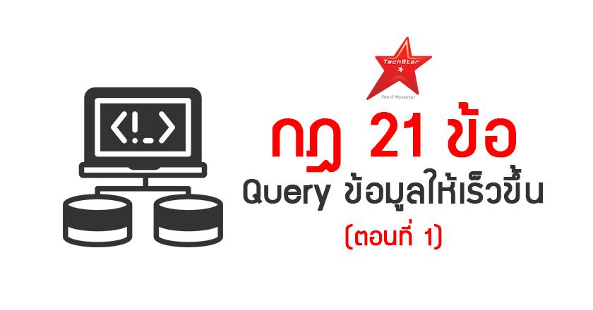 คัมภีร์เทพ IT กฎ 21 ข้อเพื่อการ Query ข้อมูลให้รวดเร็วขึ้น (ตอนที่ 1) | TechStar Thailand